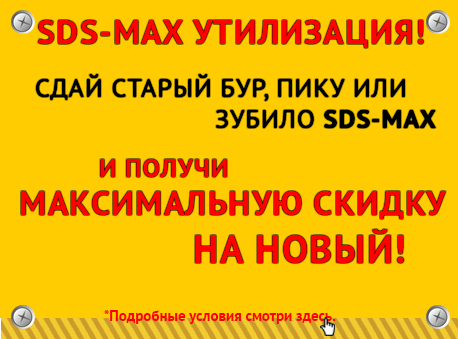 SDS-MAX Утилизация!